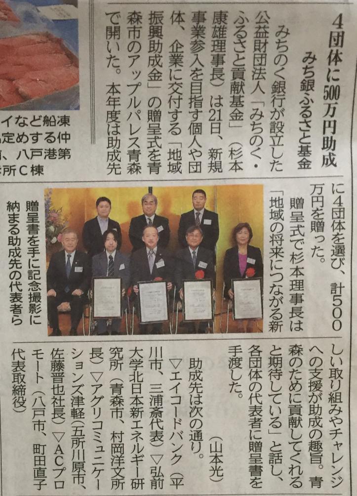東奥日報 2017/04/22